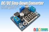 DC/DC降圧型電圧計付き電源モジュール
