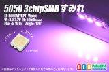5050 3chip すみれ LP-5050VIYKPT