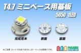 T4.7ミニベース用基板 5050SMD用