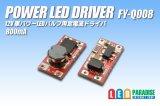 PowerLED Driver FY-Q008 800mA