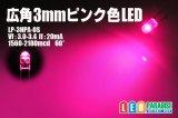 広角3mmピンク色LED