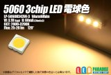 5060 3chip電球色LED LP-5060H343W-3