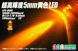 5mm黄色LED MAX20000mcd