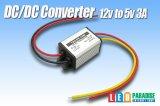 DC/DCコンバーター 12Vto5V3A