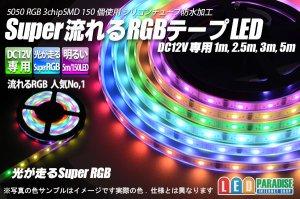 画像1: Super流れるRGBテープLED