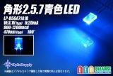 角形2.5.7青色LED LP-B56A71A1B