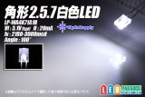 角形2.5.7白色LED LP-WA4K71A1B