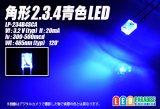 角形2.3.4青色LED LP-234B4SCA