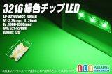 緑色チップLED 3216