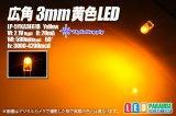 広角3mm黄色LED LP-5YKA3E61B