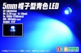 5mm帽子型青色LED LP-5B4SCLG
