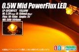 0.5W MIDPowerFlux 黄色 LP-5FCIHYCT