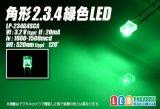 角形2.3.4緑色LED