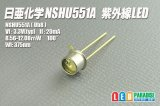 日亜 NSHU551A 紫外線LED