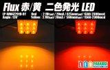Flux赤/黄 二色発光LED