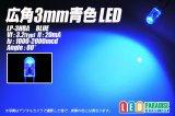 広角3mm青色LED