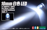 10mm白色LED LP-10HW3B-2