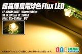 電球色FluxLED LP-5FCISWCT-WW
