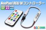 NeoPixel RGB/Wコントローラー