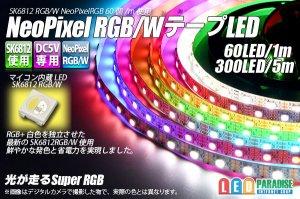 画像1: NeoPixel RGB/W テープLED
