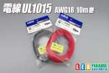 耐熱電線UL1015 AWG18 10m
