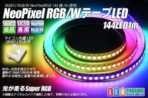 画像1: NeoPixel RGB/W テープLED 144LED/1m