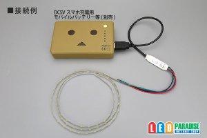 画像3: USB 極細流水テープLED 1m/78LED