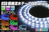 USB 極細流水テープLED 1m/78LED