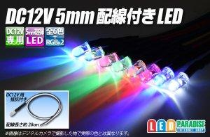 画像1: DC12V 5mm配線付きLED