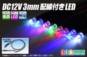 画像1: DC12V 3mm配線付きLED