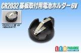 CR2032基板取付用電池ホルダー6V