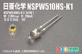 日亜 NSPW510HS-K1 白色 b2W