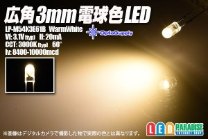 画像1: 広角3mm電球色LED LP-M54K3E61B