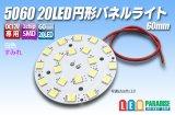 5060 20LED 円形パネルライト 60mm
