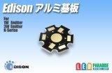 Edisonアルミ基板