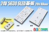 24V 5630 6LED基板 20×40mm