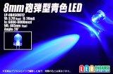 8mm青色LED LP-8B4SCHJ12