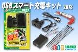 USBスマート充電キット(ホンダ用) 2873