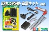 USBスマート充電キット(スズキ車用) 2874