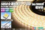 全灌防水テープLED 60LED/m IP68 電球色 1-5m