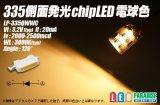 335側面発光チップLED 電球色
