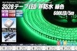 3528テープLED 120LED/m 非防水 緑色 5m