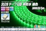 3528テープLED 60LED/m 非防水 緑色 5m
