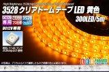3528テープLED 60LED/m クリアドーム 黄色 5m