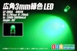 広角3mm緑色LED