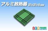 アルミ放熱器 37×37×6mm 緑