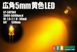 5mm広角黄色LED MAX5000mcd