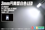 3mm円筒型白色LED