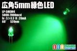 5mm広角緑色LED MAX7000mcd