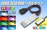 5050 RGB 3LEDパネルライト 45mm×16mm